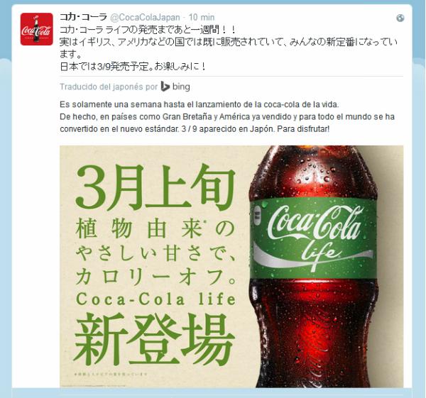 Coca-Cola TW
