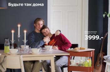 ikea-rusia-catalogo-gay