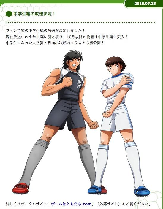 Captain Tsubasa-Super Campeones-TV Tokyo-02