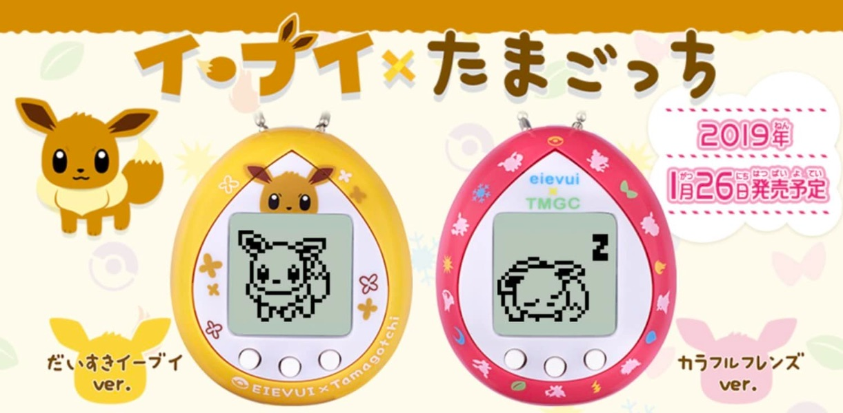 pokemon-tamagotchi
